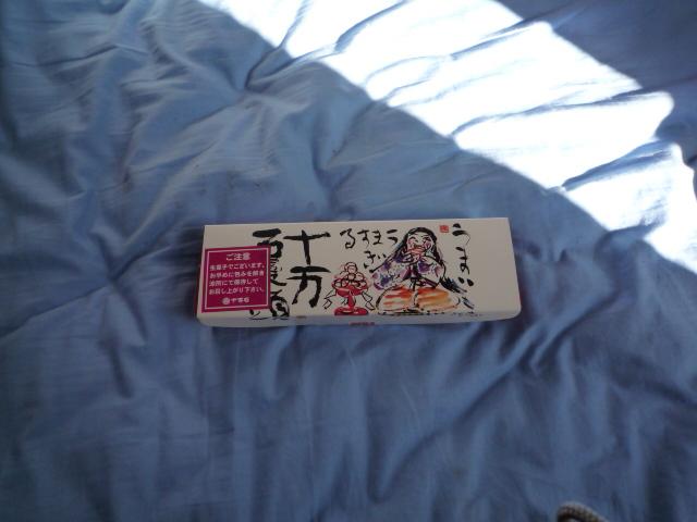 うまい うますぎる 埼玉銘菓十万石まんじゅうを買ってみた  レビュー