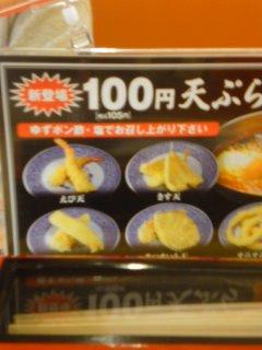 くら寿司 行ってきました